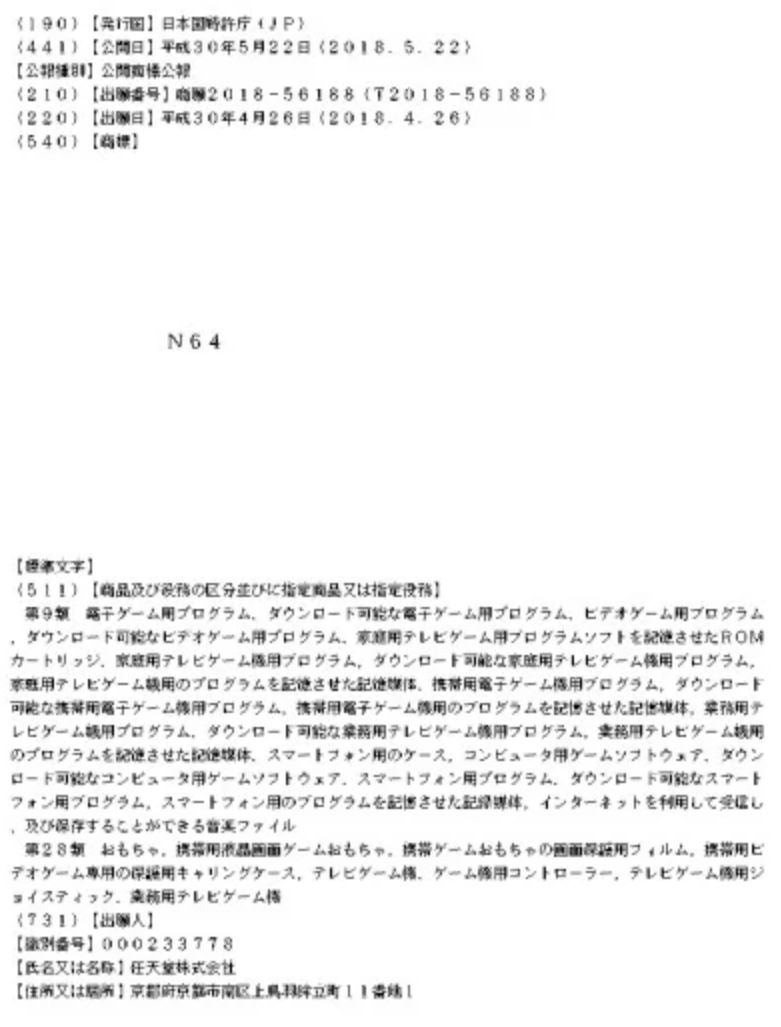N64 patent