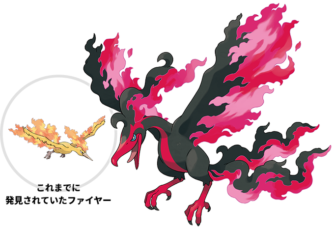 Galarian Moltres - Isle of Armor